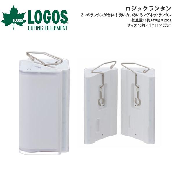 送料無料 ロゴス LOGOS ロジックランタン 電池式 LED 自撮りライト マグネットランタン セパレート ランタン LEDライト サイトライト テント アウトドア キャンプ レジャー BBQ バーベキュー