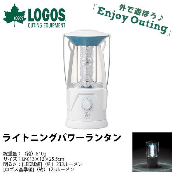 送料無料 ロゴス LOGOS ライトニングパワーランタン LED 強力 防水 電池式 ランタン LEDライト サイトライト テント アウトドア キャンプ レジャー BBQ バーベキュー