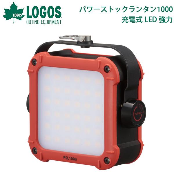 送料無料 ロゴス LOGOS パワーストックランタン1000 充電式 LED 強力 防塵 防雨 充電式 ランタン LEDライト サイトライト テント アウトドア キャンプ レジャー BBQ バーベキュー