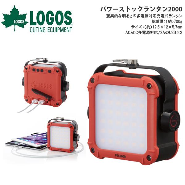 送料無料 ロゴス LOGOS パワーストックランタン2000 充電式 LED 強力 防塵 防雨 充電式 ランタン LEDライト サイトライト テント アウトドア キャンプ レジャー BBQ バーベキュー