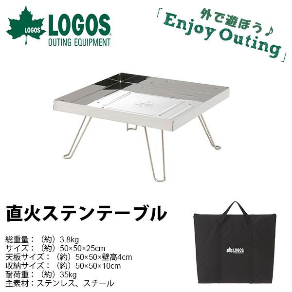 テーブル上で焚き火ができる! ロゴス LOGOS 直火ステンテーブル ステンレス アウトドアテーブル 焚火台 アウトドア レジャー キャンプ BBQ バーベキュー 送料無料