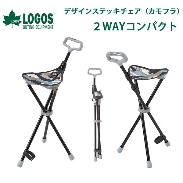 ロゴス LOGOS デザインステッキチェア 2WAY コンパクト 折りたたみ 杖 ステッキ 椅子 イス アウトドアチェア アウトドア キャンプ フェス バーベキュー ピクニック 花見 旅行 レジャー