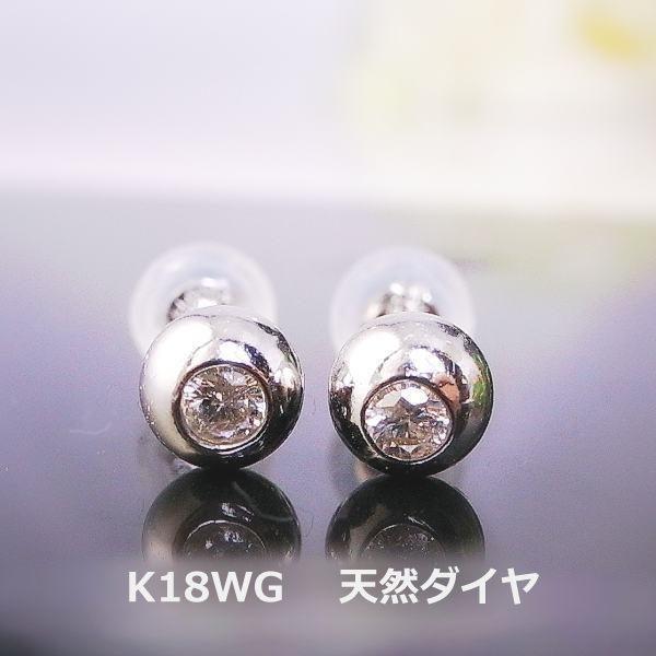 【送料無料】K18WG天然ダイヤバルーンデザインピアス■PA3474