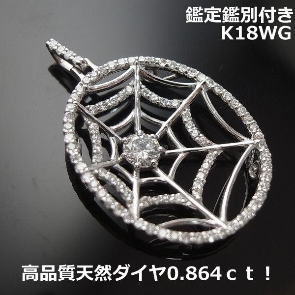 【送料無料】鑑定鑑別付き蜘蛛の巣モチーフGカラーダイヤ計0.864ct■73277