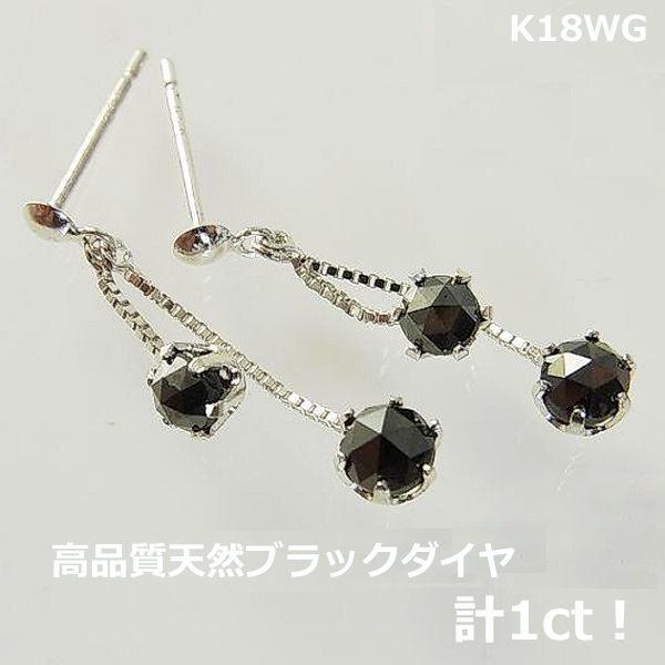 【送料無料】K18WGローズカットブラックダイヤ1.0ctスィング■5365