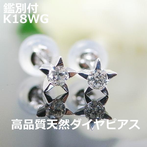 ★注文★【送料無料】K18WGスターモチーフスタッドピアス■4009