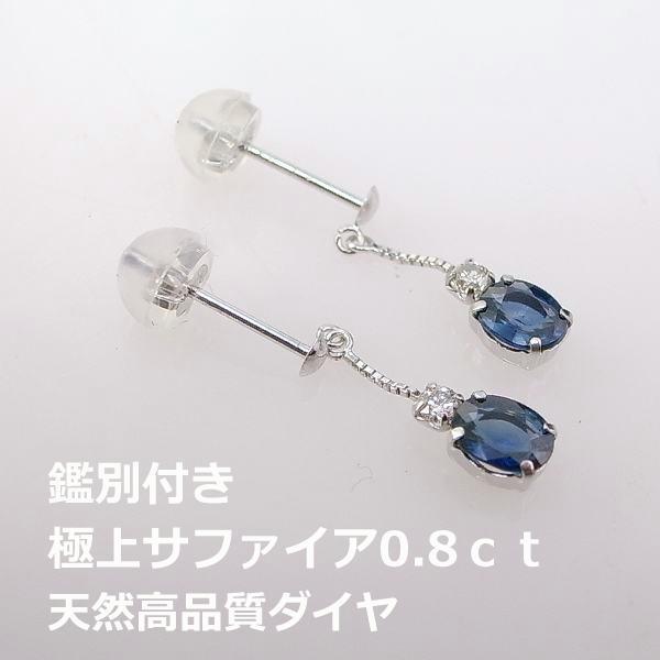 【送料無料】 鑑別付天然サファイア&ダイヤブラピアス■5554