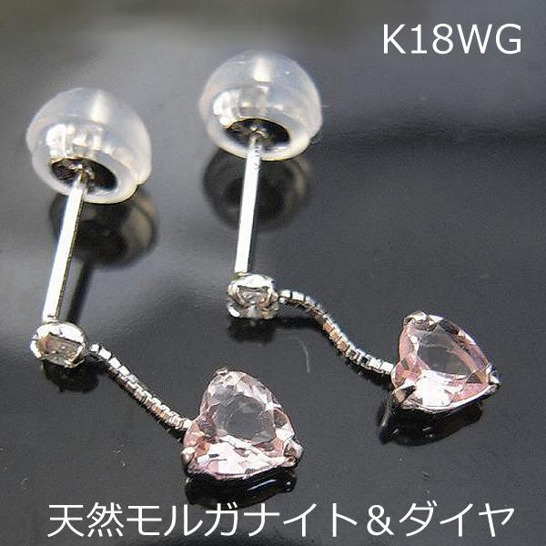 【送料無料】K18WGハートシェイプモルガナイトダイヤブラピアス■5632