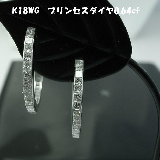 ★注文★【送料無料】K18WGプリンセスダイヤフープ0.64ct■6082
