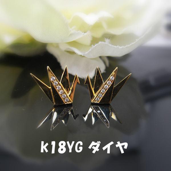 ★注文★【送料無料】k18YGダイヤ入り折り鶴スタッドピアス■5392