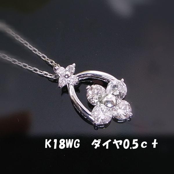 ★注文★【送料無料】K18WGダイヤ合計0.5ct2つの小花ネック■1044