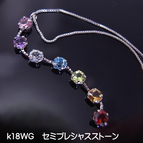 【送料無料】k18WGセミプレシャスストーンマルチカラー■6082