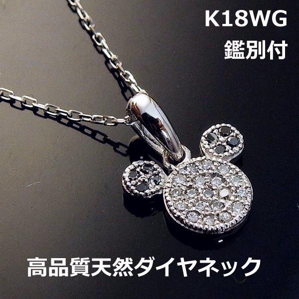 注文【送料無料】鑑別付K18WG天然ダイヤパヴェくまモチーフ■1127