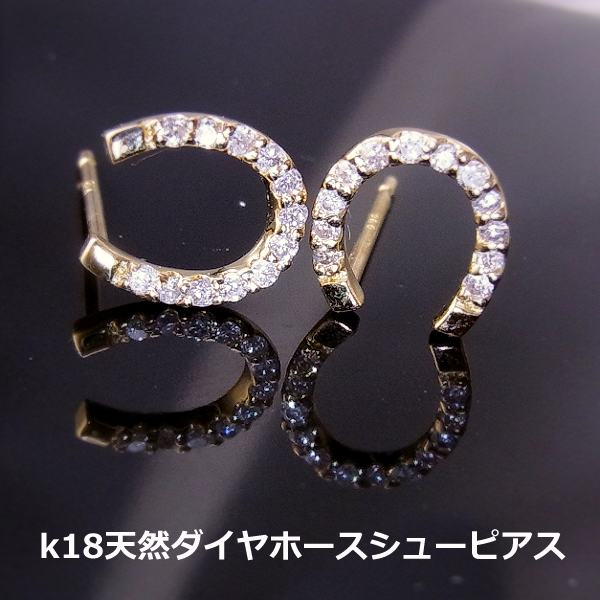 鑑別付【送料無料】k18馬蹄(ホースシュー)ダイヤピアス■5854