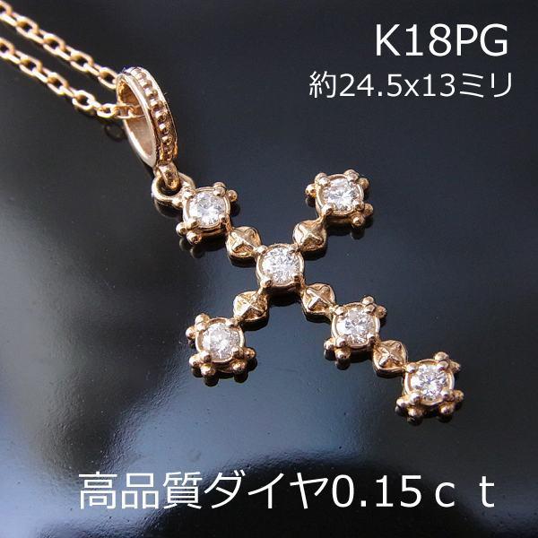 【送料無料】鑑別付き天然ダイヤクロスネック0.3ct■1059