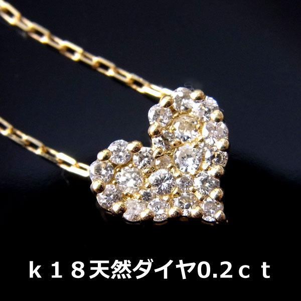 注文★送料無料★k18高品質天然ダイヤハートパヴェ0.2ct■992