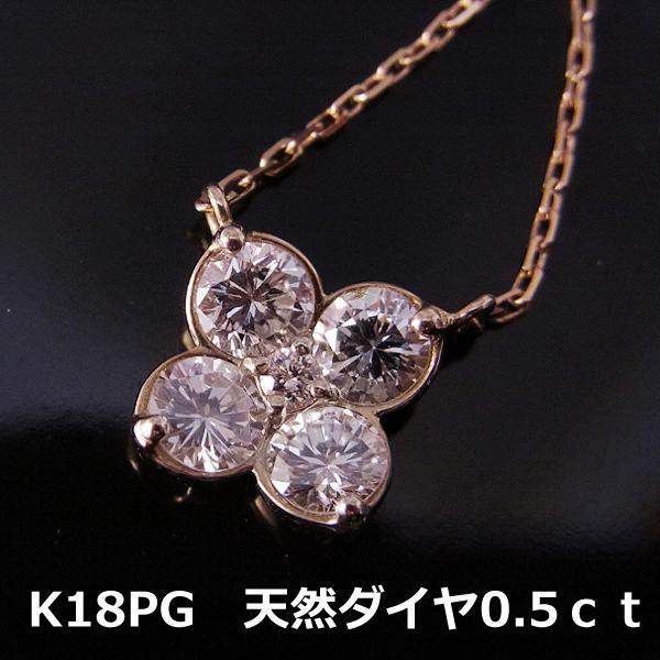 注文★【送料無料】K18PG高品質ダイヤ0.5ctフラワー■1078