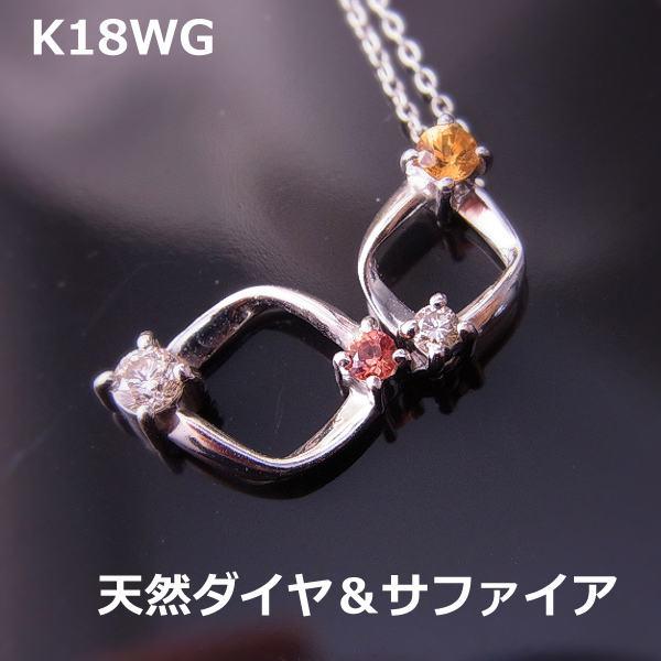 注文★【送料無料】K18WG天然ダイヤ&サファイアデザインネック■826
