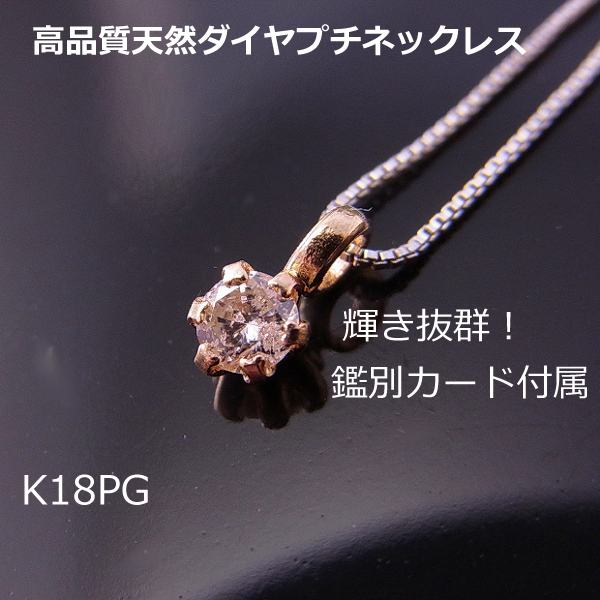 在庫処分【送料無料】鑑別付K18PG天然ダイヤプチネック■6636