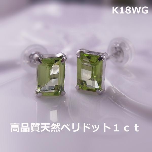 【メール便送料無料】k18WGペリドットエメラルドカットピアス■8003