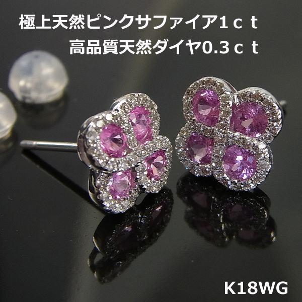 注文★【送料無料】K18WGピンクサファイア1ctダイヤフラワーピアス■7300