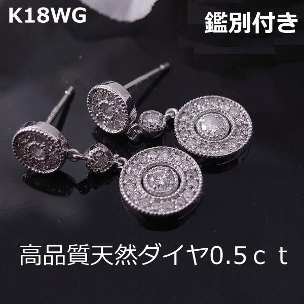 注文【送料無料】K18WG高品質ダイヤ0.5ctサークルモチーフブラピアス■7786