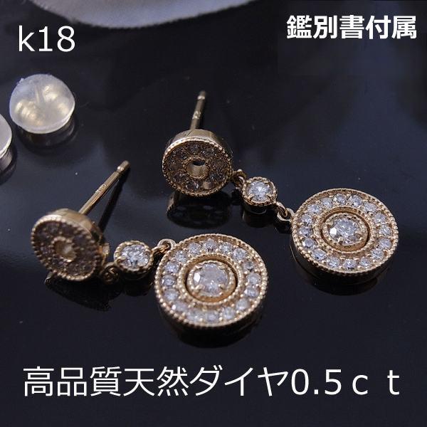 注文【送料無料】K18高品質ダイヤ0.5ctサークルモチーフブラピアス■7787