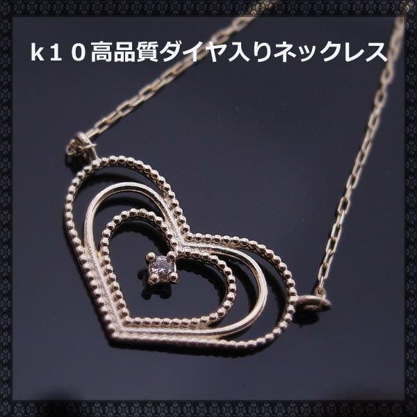 【メール便送料無料】k10天然ダイヤ入デザインハートモチーフネックレス■pn1657