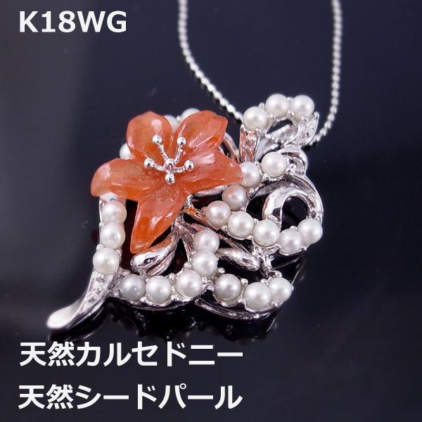 【送料無料】k18WGシードパール&カルセドニーデザインネックレス■68803