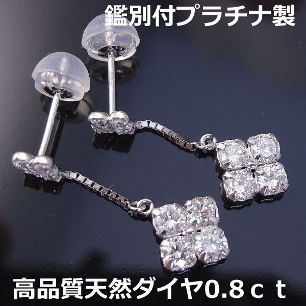 注文★【送料無料】プラチナ製高品質ダイヤ0.8ctブラピアス■7913