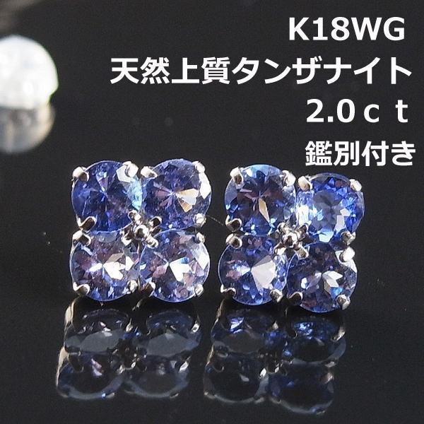 【送料無料】K18WG鑑別付天然タンザナイトフラワーピアス■7313
