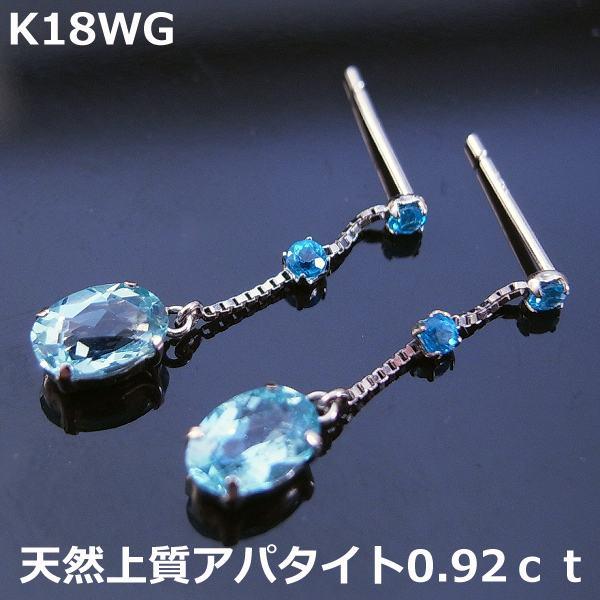 【送料無料】K18WG天然アパタイトスリーーストーンピアス■8154