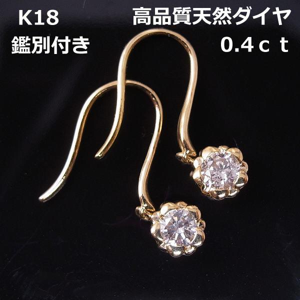 注文【送料無料】k18鑑別付き高品質ダイヤフックピアス0.4ct■8415
