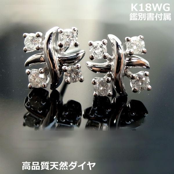 【在庫処分】【送料無料】K18WG天然ダイヤ0.3ctデザインピアス■8229