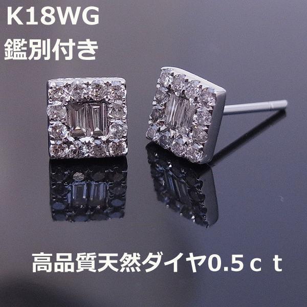 【在庫処分】【送料無料】鑑別付K18WGバケットダイヤピアス0.5ct■7848