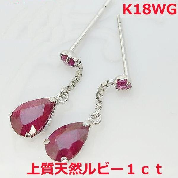 【送料無料】K18WG上質ルビー1.0ctブラピアス■8352