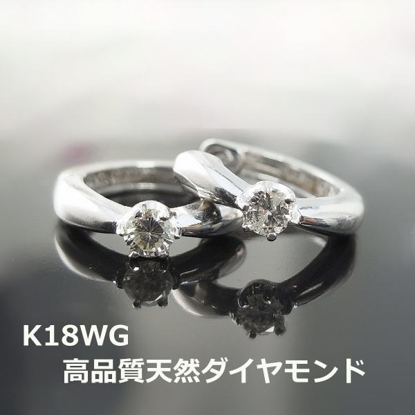 優先配送 送料無料 鑑別付きK18WG一粒ダイヤダイヤフープピアス■3952 セール特価