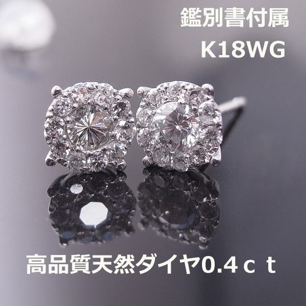★注文★【送料無料】K18WG鑑別付高品質ダイヤピアス0.4ct■5378