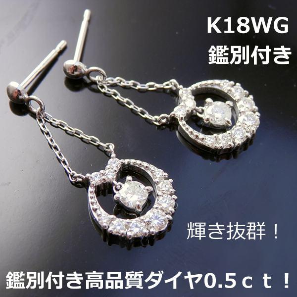 【送料無料】K18WG鑑別付き天然ダイヤ0.5ctサークルブラピアス■7778