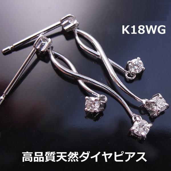 高級品 送料無料 K18WG天然ダイヤ小枝モチーフピアス■8500 受注生産品