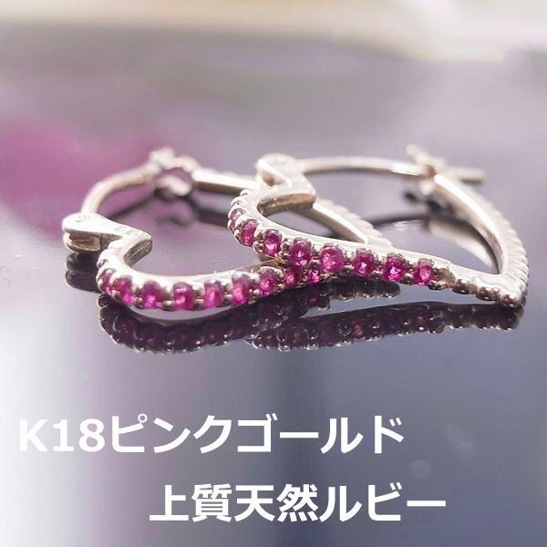 【送料無料】K18PGルビー入りハートモチーフフープピアス■8214r