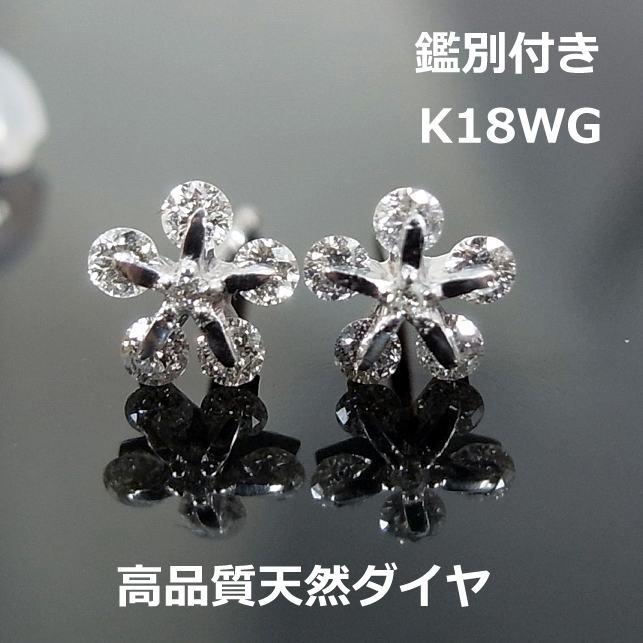【送料無料】鑑別付K18WGダイヤフラワーピアス■8019
