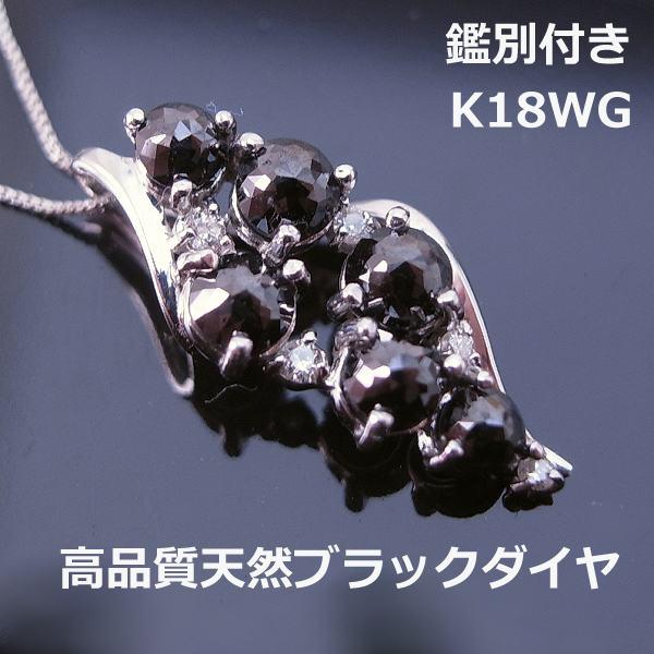 【送料無料】鑑別付きスーパーローズカットブラックダイヤ1.2ct■1187