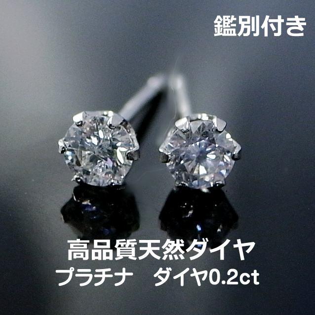 【送料無料】鑑別付きプラチナダイヤピアス0.2ct■6095