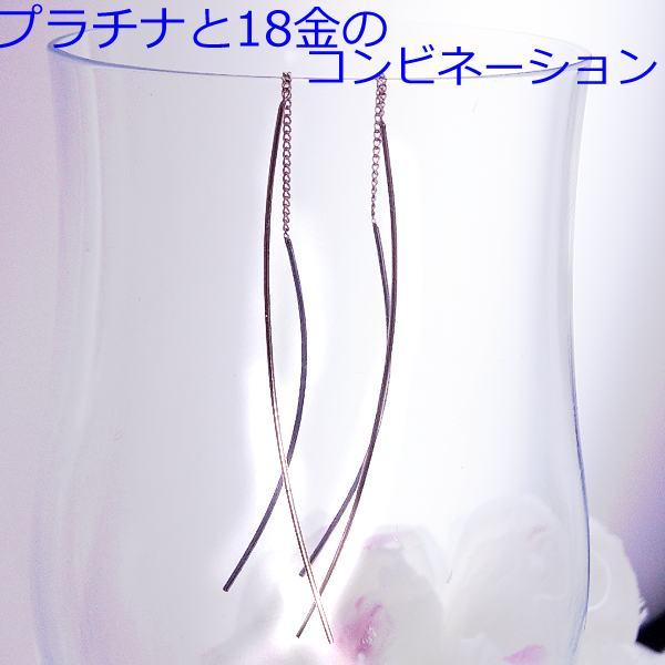 【送料無料】プラチナK18コンビアメリカンピアス■pb31