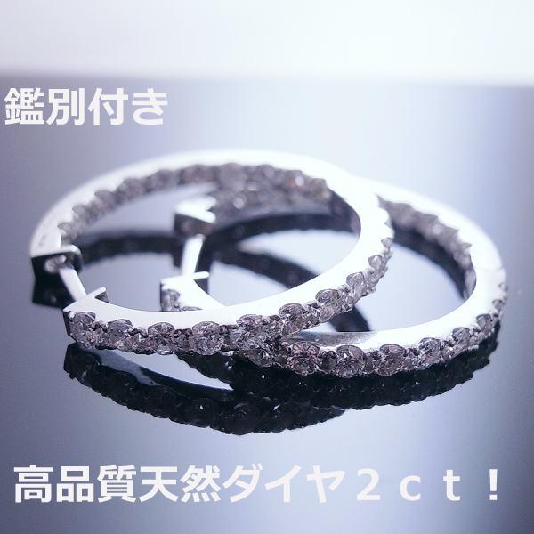 【送料無料】鑑別付属 K18WG中折れフープ高品質ダイヤ2.0ct■7536