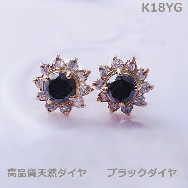 【送料無料】K18YGブラックダイヤ ダイヤ取り巻きピアス■6928