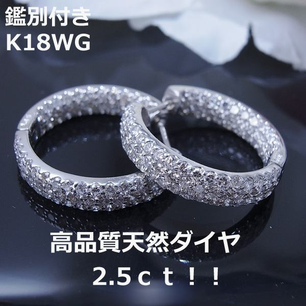 【送料無料】★注文★K18WGダイヤ2.50ct中折れ式フープピアス■8629