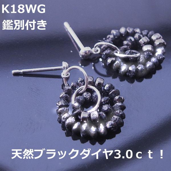 【在庫処分】【送料無料】鑑別付きK18WGブラックダイヤ3ctサークルピアス■7707