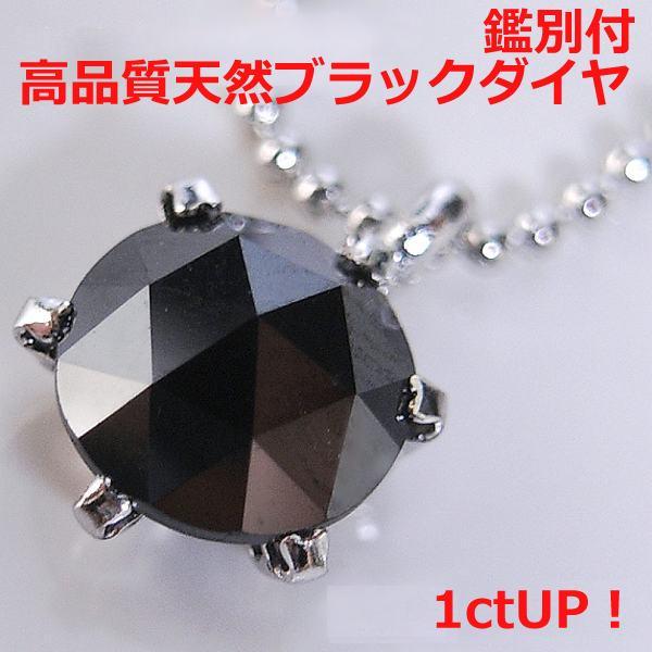【送料無料】プラチナ製鑑別付き大粒ブラックダイヤ1.0ctアップネックレス■3033